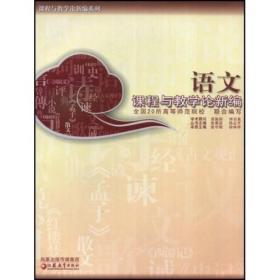 语文课程与教学论新编 张中原 著;张中原 编  江苏教育出版社 9787534379987