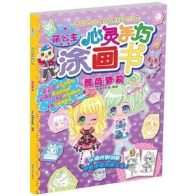 萌公主·心灵手巧涂画书·第2季·蔷薇萝莉