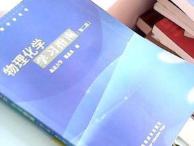 物理化学学习指南(第二版)