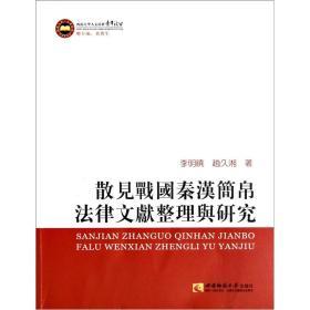 散见战国秦汉简帛法律文献整理与研究 李明晓赵久湘 著 西南师范?