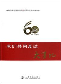 人民交通出版社成立60周年纪念丛书(3):我们共同走过大事记(1952-2012)
