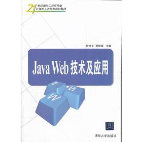 Java Web技术及应用(21世纪面向工程应用型计算机人才培养规划教材)