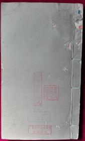春秋五礼例宗【第七-10卷,附跋】一册,清粤雅堂精刻本