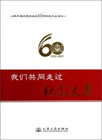 我们共同走过纪念文集(1952-2012)