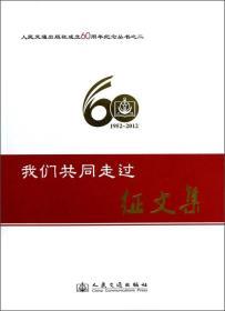 人民交通出版社成立60周年纪念丛书(2):我们共同走过·征文集(1952-2012)