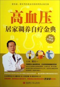 高血压居家调养自疗金典(精编特惠版)