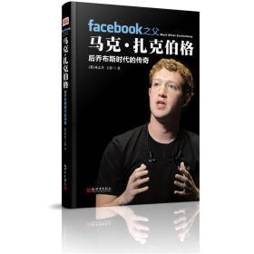 facebook之父马克·扎克伯格:后乔布斯时代的传奇