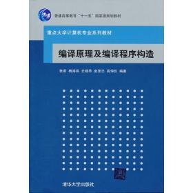 编译原理及编译程序构造(重点大学计算机专业系列教材)