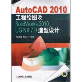 AutoCAD 2010工程绘图及SolidWorks 2010、UG NX 7.0造型设计