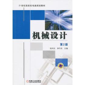 机械设计 陆凤仪 钟守炎 第2版 9787111323457 机械工业出版社