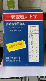 一表查遍天下字  多功能常用字典