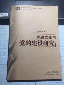 马克思主义理论与中国现实学术丛书 :先进文化与党的建设研究