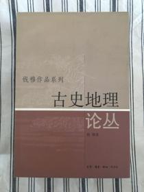 古史地理论丛 一版一印 仅印5000册 ktg2下1