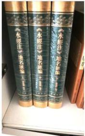 《水经注》地名汇编(全三册)