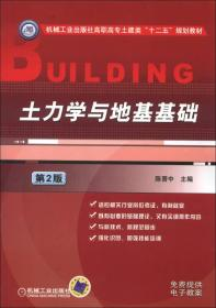 """机械工业出版社高职高专土建类""""十二五""""规划教材:土力学与地基基础(第2版)"""