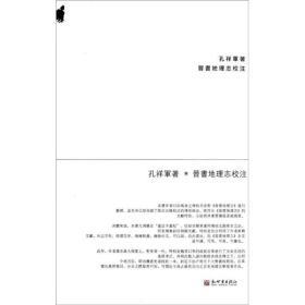 木铎文库 学术丛刊:晋书地理志校注