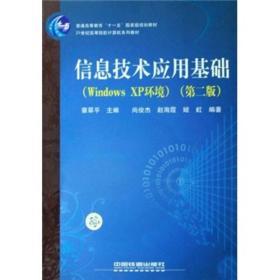 21世纪高等院校计算机系列教材:信息技巧应用基本(Windows XP情况)(第2版)