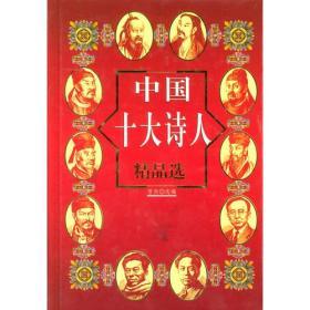 中国十大诗人·精品选(精装)