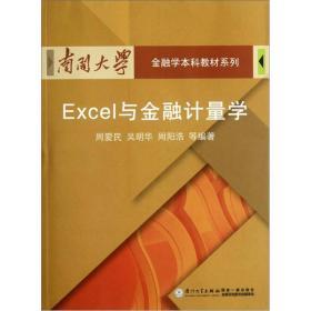 Excel与金融计量学