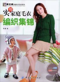 手工坊我爱织毛衣系列:实用家庭毛衣编织集锦
