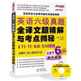 振宇英语•2007.12-2010.12英语6级真题全译文超精解与考点揭秘