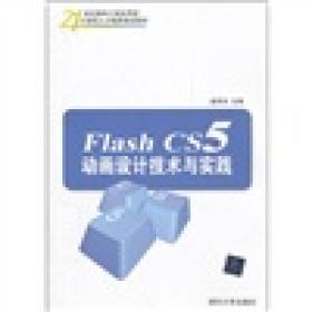 21世纪面向工程应用型计算机人才培养规划教材:Flash CS5动画设计技术与实践