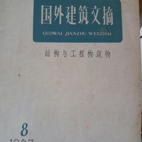 国外建筑文摘(1963 8)