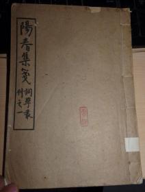 民国白纸线装<<阳春集笺>>有签名