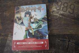 龙神传奇3
