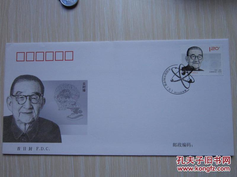 2011-14《中国现代科学家(五)》 纪念邮票首日封 贝时璋