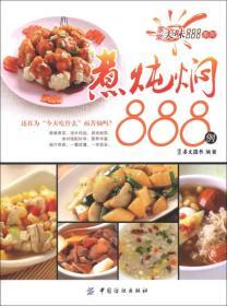 家常美味888系列:煮炖焖888例