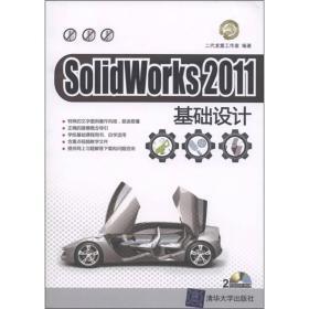 SolidWorks 2011基础设计 含盘