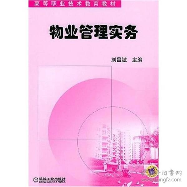 高等职业技术教育教材:物业管理实务(第2版)