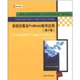 国外大学优秀教材·工业工程系列(影印版):系统仿真及ProModel软件应用(第3版)