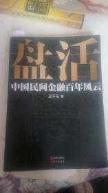 盘活 : 中国民间金融百年风云 【一版一印】F166