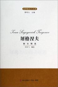 世界散文八大家:屠格涅夫散文精选