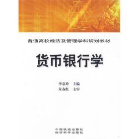 满29包邮 货币银行学 李嘉玲 中国铁道出版社9787113110147