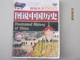 图说天下学生版·图说中国历史