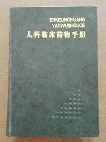 儿科临床药物手册