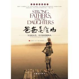 爸爸是座山:父亲是女儿一生中最重要的人
