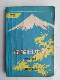 读解日本语  练习册下