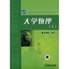 21世纪普通高等教育基础课规划教材:大学物理(上)