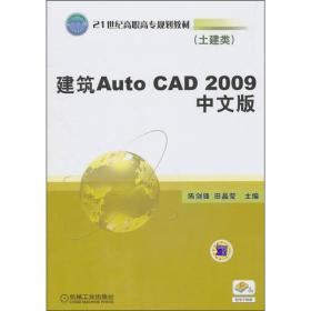 建筑Auto CAD 2009中文版 陈剑锋,田晶莹 二手 机械工业出版社 97