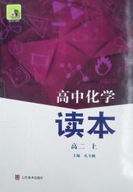 高二上化学 读本 高中化学读本 高二上化学 主编 孔令鹏 山东美术出版社 正版