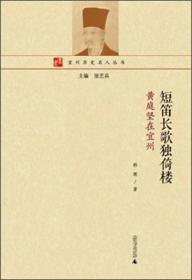 宜州历史名人丛书·短笛长歌独倚楼:黄庭坚在宜州