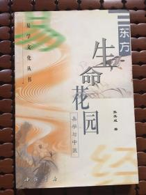 东方生命花园:易学与中医