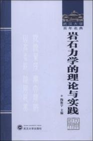 (精)武汉大学百年名典:岩石力学的理论与实践武汉大学陶振宇9787307118331