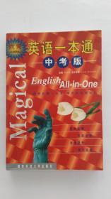 英语一本通   中考版