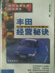 丰田经营秘诀:从发明家到汽车霸主