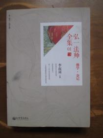 弘一法师全集(01):佛学·杂记